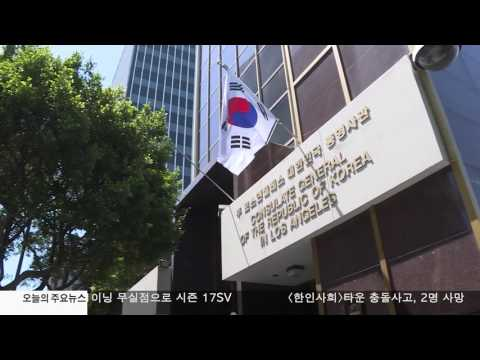 선천적 복수국적, 한국 비자 발급 불가 7.06.17 KBS America News