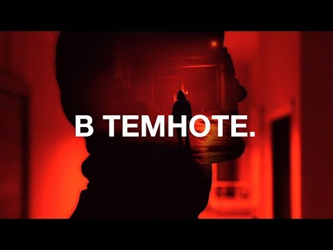 Noize MC - В темноте