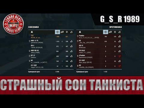 WoT Blitz - Страшный сон танкиста - World of Tanks Blitz (WoTB) (видео)