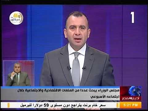 القناة الاولى نشرة الخامسة الاجتماع الاسبوعي لمجلس الوزراء بحضور وزير النقل