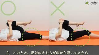 【太ももを上げにくい原因かも!?】股関節の機能をチェック!「トーマステスト」