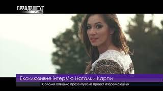 Ексклюзивне інтерв'ю Наталки Карпи