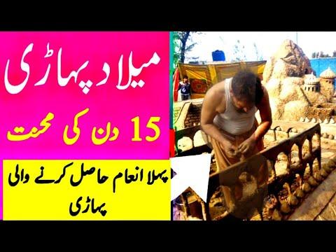 Video Beautiful pahari || Milad ki khushiya Chakri 2018 02 part download in MP3, 3GP, MP4, WEBM, AVI, FLV January 2017