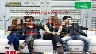 Kom Smos NOv Muk Oun By Nouy-Bigman CD Vol 19