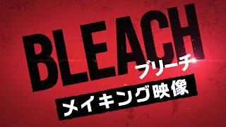 Video 映画『BLEACH』熱い男達が集結!メイキング映像【HD】2018年7月20日(金)公開 MP3, 3GP, MP4, WEBM, AVI, FLV Agustus 2018