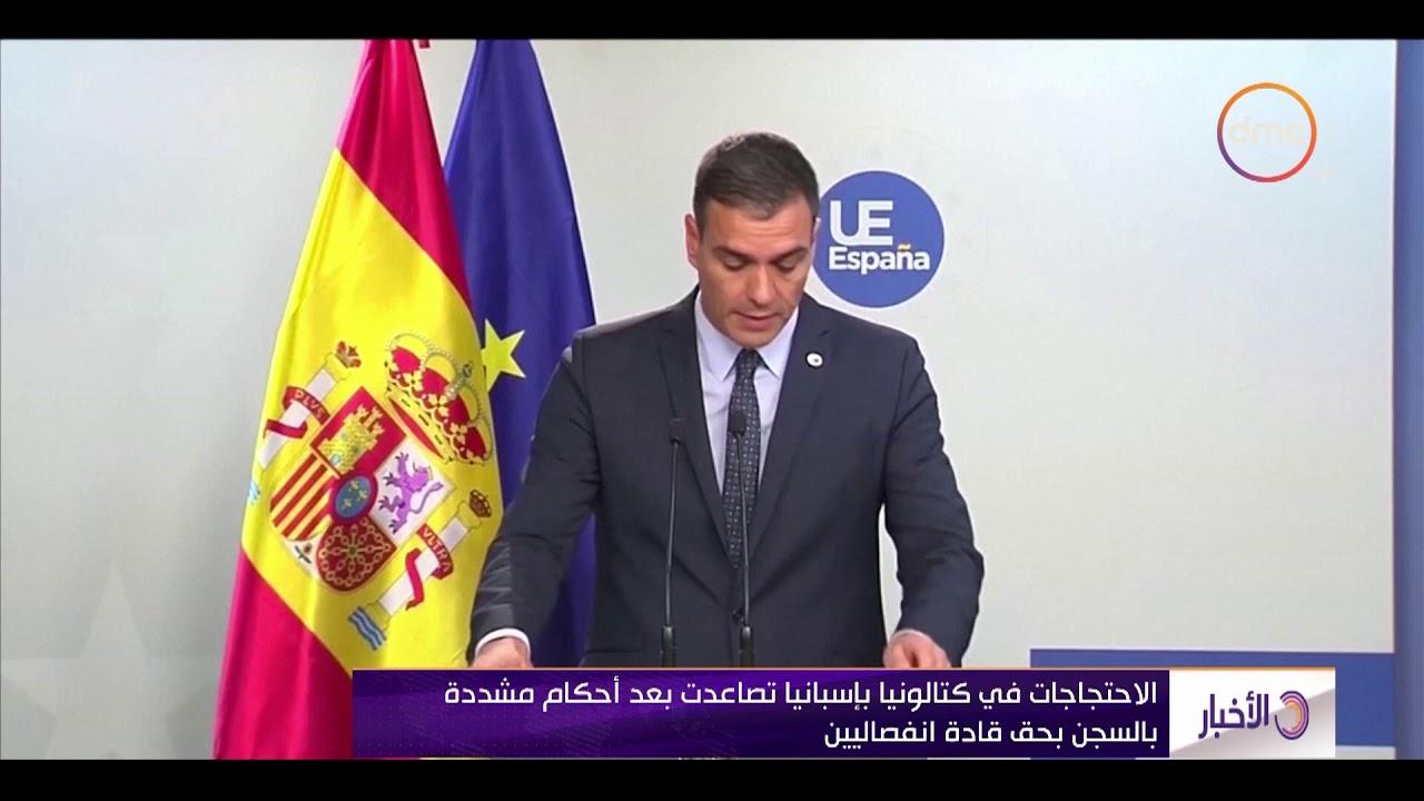 الأخبار - مصادمات عنيفة بين الشرطة والمطالبين بانفصال إقليم كتالونيا في إسبانيا