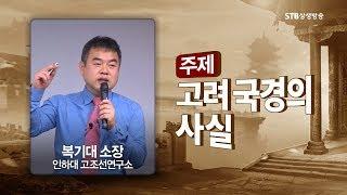 고려 국경의 사실ㅣ복기대 소장 인하대 고조선연구소