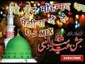 DJ MIX NAAT 2018    EID MILADUN NABI SPECIAL NAAT