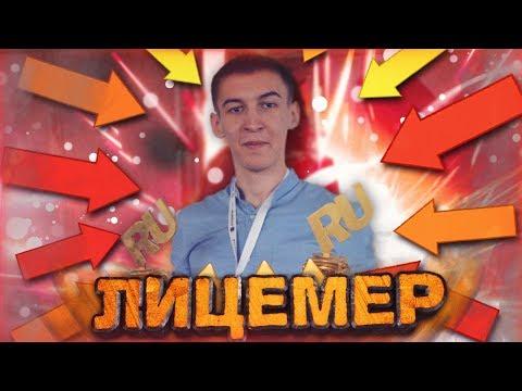 САМЫЙ ЛИЦЕМЕРНЫЙ ЮТУБЕР WАRFАСЕ - КАК ОН ПОСМЕЛ - DomaVideo.Ru