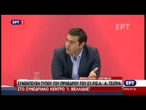 Συνέντευξη Τύπου του Αλέξη Τσίπρα στην 80η ΔΕΘ (δ' μέρος)