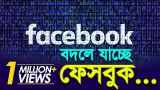 বদলে যাচ্ছে ফেসবুক | Bangla Business News | Business Report 2019