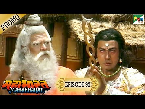 Mahabharat (महाभारत) - Episode 92 - Promo | B.R. Chopra | Pen Bhakti