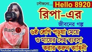 Ripa - Jiboner Golpo - Hello 8920 - Ripa life Story by Radio Special
