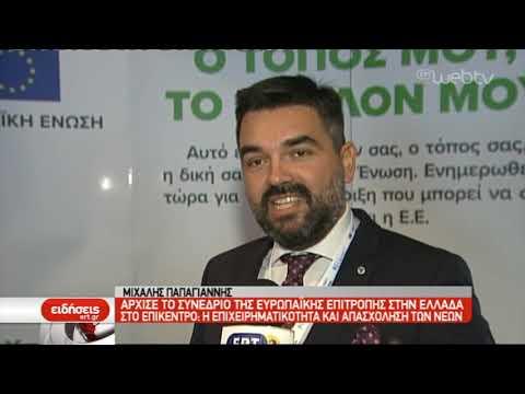 Συνέδριο τηε Ευρωπαϊκής Επιτροπής στην Ελλάδα   29/11/2019   ΕΡΤ