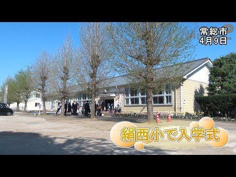 常総市立小学校で入学式【いばキラニュース】H30.4.10