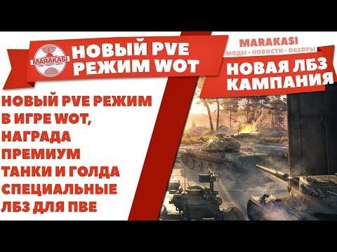 НОВЫЙ PVE РЕЖИМ В ИГРЕ WOT, НАГРАДА ПРЕМИУМ ТАНКИ И ГОЛДА, СПЕЦИАЛЬНЫЕ ЛБЗ ДЛЯ ПВЕ World of Tanks