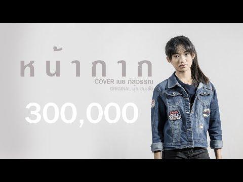 หน้ากาก -  เนย ภัสวรรณ 【OFFICIAL COVER】