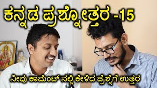 ಕನ್ನಡ ಪ್ರಶ್ನೋತ್ತರ -15  iPhone  android  Technical Q & A  kannada video(ಕನ್ನಡದಲ್ಲಿ) kannada tech videos tech in kannada Subscribe for...