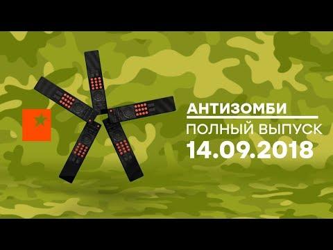 Антизомби — выпуск от 14.09.2018 - DomaVideo.Ru