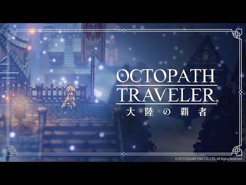 手機遊戲《八方旅人 大陸的霸者》預2019年內推出,是款單人遊玩的RPG遊戲,採用F2P收費方式