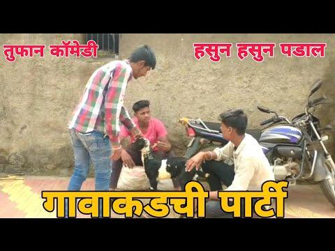 , gavakadchi parti / गावाकडची पार्टी / comedy video/ काॅमेडी विडियो/ marathi funny video