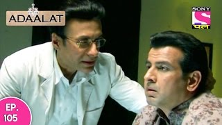 Subscribe to Sony Pal : http://www.youtube.com/sonypalindia Watch More Adaalat Episodes...