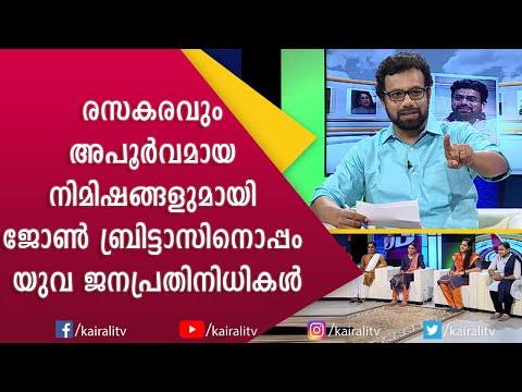 കേരളത്തിന്റെ പ്രതീക്ഷയുടെ പ്രതീകങ്ങൾ ഒരുമിച്ച JB Junction   Full Episode 1  John Brittas  Kairali TV