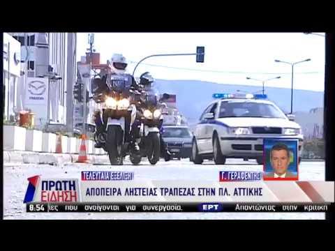 Απόπειρα ληστείας σε τράπεζα στην πλατεία Αττικής | 06/02/19 | ΕΡΤ