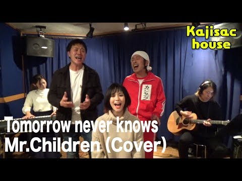 , title : 'Kajisac house  Tomorrow never knows / Mr.Children (cover)'