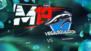 M19 vs VEG - Неделя 1 День 1 / LCL