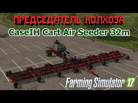 CaseIH Cart Air Seeder 32m v1.0.0.0