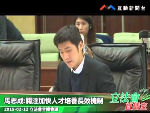 馬志成  20150212立法會全體會議