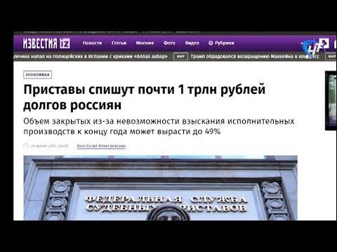 Газета «Известия» ввела в заблуждение российских должников