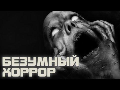 САМЫЙ НАРКОМАНСКИЙ ХОРРОР / EVIL