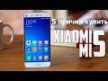 5 причин купить Xiaomi Mi5 в 2017 году