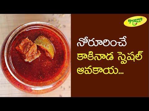 తూర్పు ఆవకాయ ఇలా పెట్టండి | TV Cheff Kousalya | TeluguOn