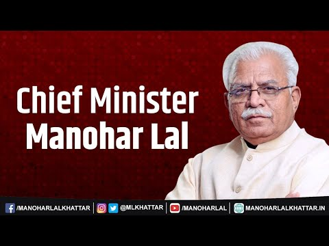 Embedded thumbnail for Haryana Aaj: CM Manohar Lal addresses the people (20.05.2020) #IndiaFightsCorona