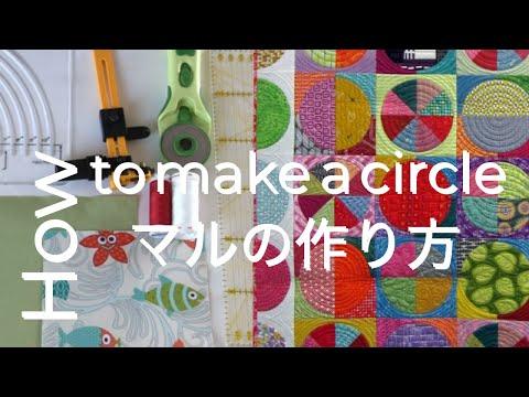come realizzare un cerchio in patchwork