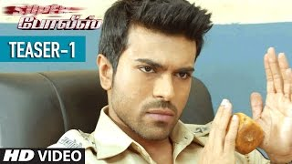 Super Police movie songs lyrics