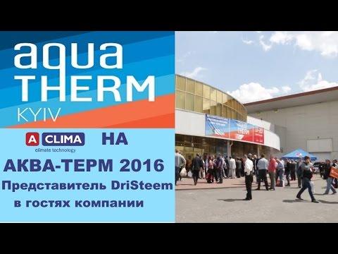 Аква Терм Киев 2016: представитель DriSteem в гостях компании Аклима