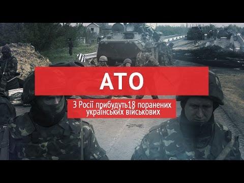 З Росії прибудуть18 поранених українських військових