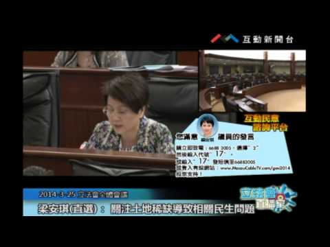 梁安琪20140325立法會
