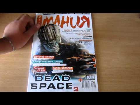 Распаковка журнала \