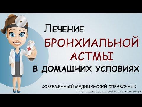 Народные средства от астмы в домашних условиях