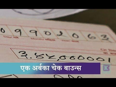(Kantipur Samachar | काठमाडौँ प्रहरीमा मात्रै चेक बाउन्सका १३ सय जाहेरी - Duration: 2 minutes, 55 seconds.)