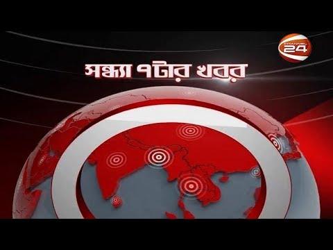 সন্ধ্যা ৭টার খবর | Sondha 7 tar khobor | 24 August 2019