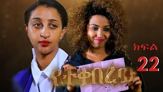 የተቀበረዉ ምዕራፍ 1 ክፍል 22/Yetekeberew season 1 EP 22