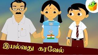 Avvaiyar Aathichchudi Kathaigal - 03 Eyalvadhu Karavel - Avvaiyar Aathichchudi Kathaigal - Animated