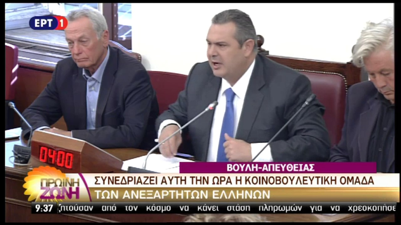Απόσπασμα από την ομιλία του Π. Καμμένου στην Κ.Ο. των Ανεξάρτητων Ελλήνων