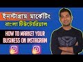 Download Video Instagram Marketing Bangla Video Tutorial -  How to Market Your Business on Instagram